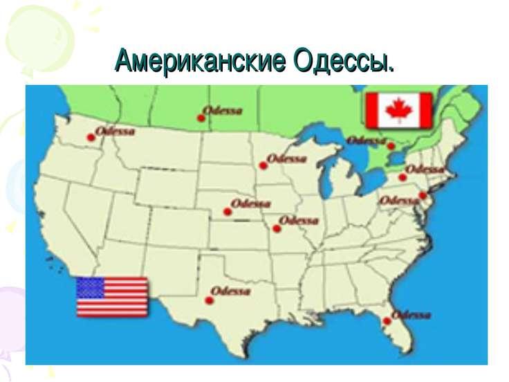 Американские Одессы.