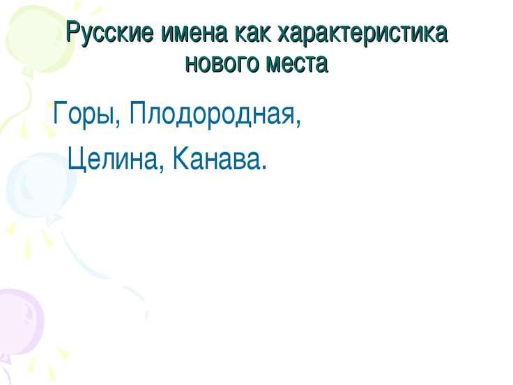 Русские имена как характеристика нового места Горы, Плодородная, Целина, Канава.