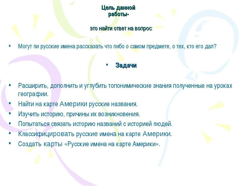 Цель данной работы- это найти ответ на вопрос: Могут ли русские имена рассказ...