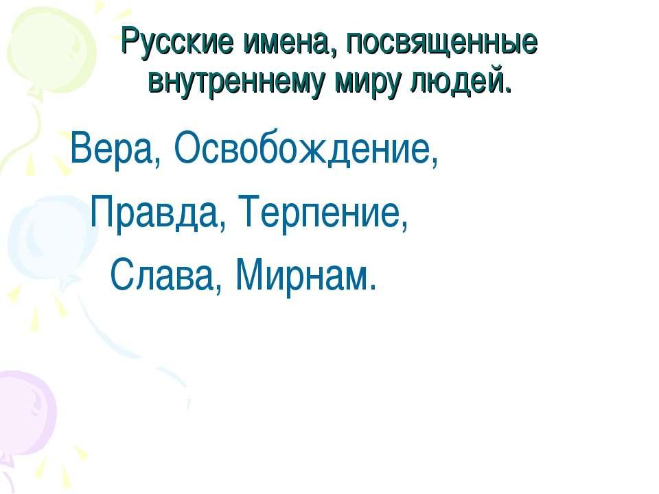 Русские имена, посвященные внутреннему миру людей. Вера, Освобождение, Правда...