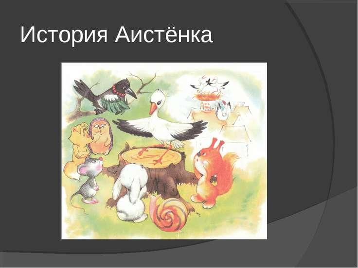 История Аистёнка