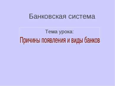 Банковская система Тема урока: