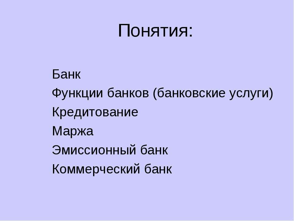 Понятия: Банк Функции банков (банковские услуги) Кредитование Маржа Эмиссионн...