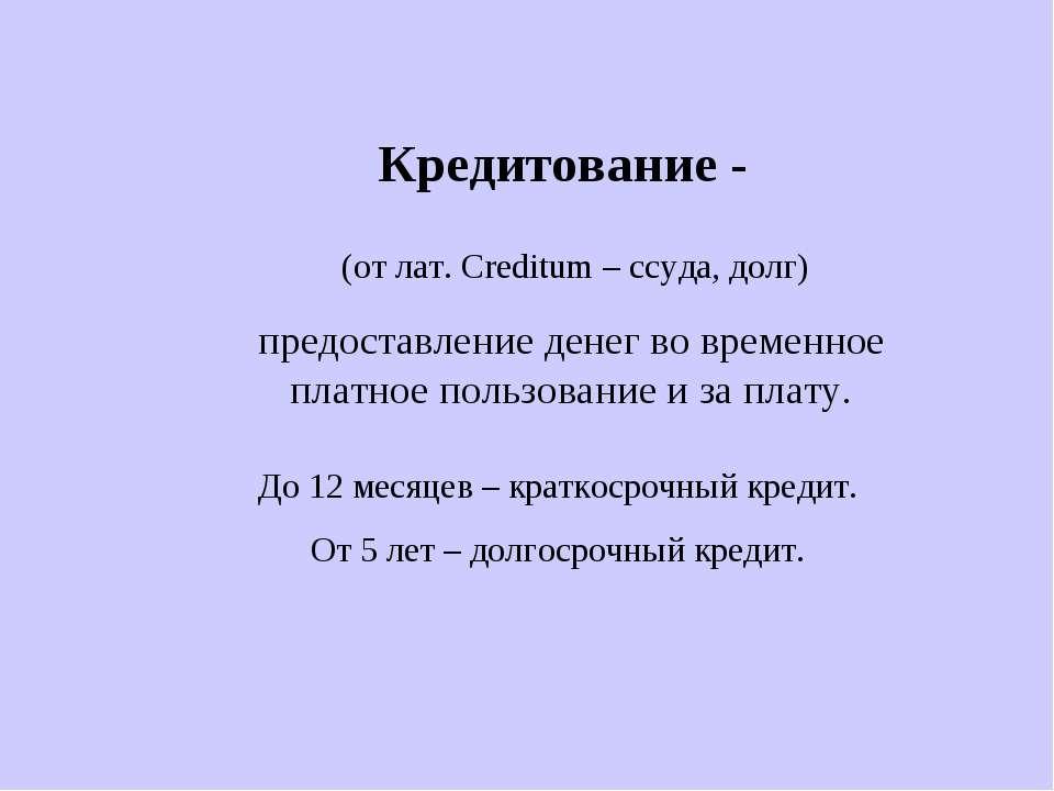 Кредитование - (от лат. Creditum – ссуда, долг) предоставление денег во време...