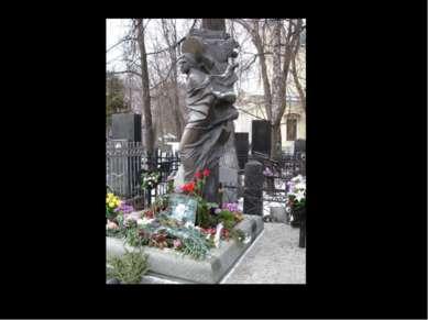 Памятник Высоцкому на Ваганьковском кладбище в Москве