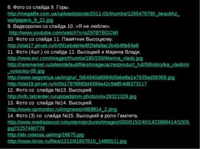 8. Фото со слайда 9. Горы. http://megalife.com.ua/uploads/posts/2011-01/thumb...