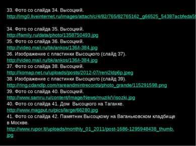 33. Фото со слайда 34. Высоцкий. http://img0.liveinternet.ru/images/attach/c/...
