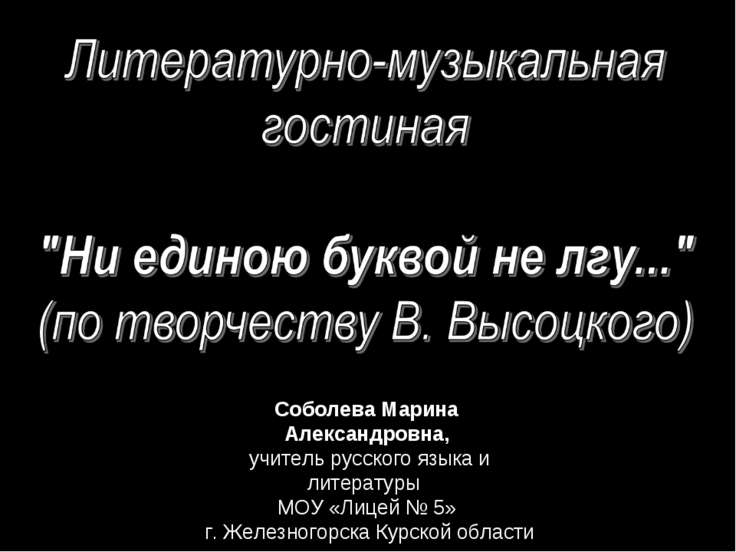 Соболева Марина Александровна, учитель русского языка и литературы МОУ «Лицей...