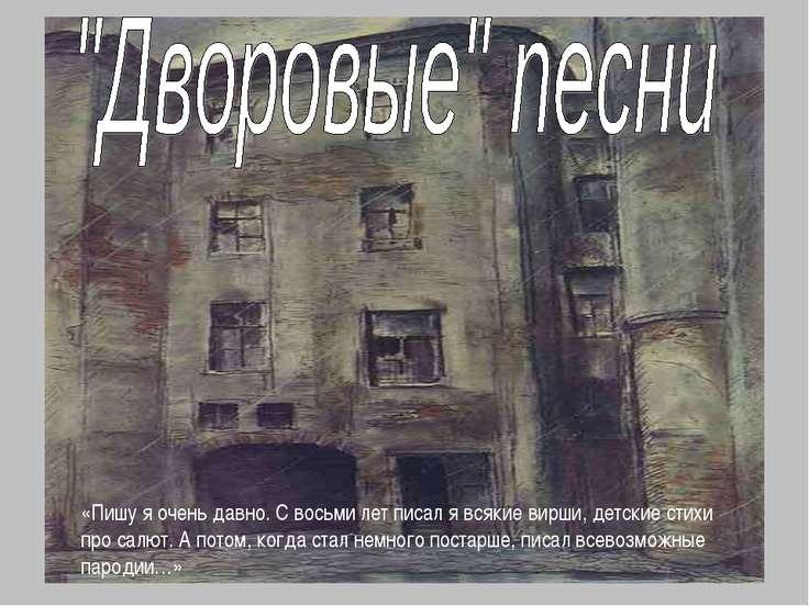 http://artcyclopedia.ru/img/big/002050003.jpg «Пишу я очень давно. С восьми л...