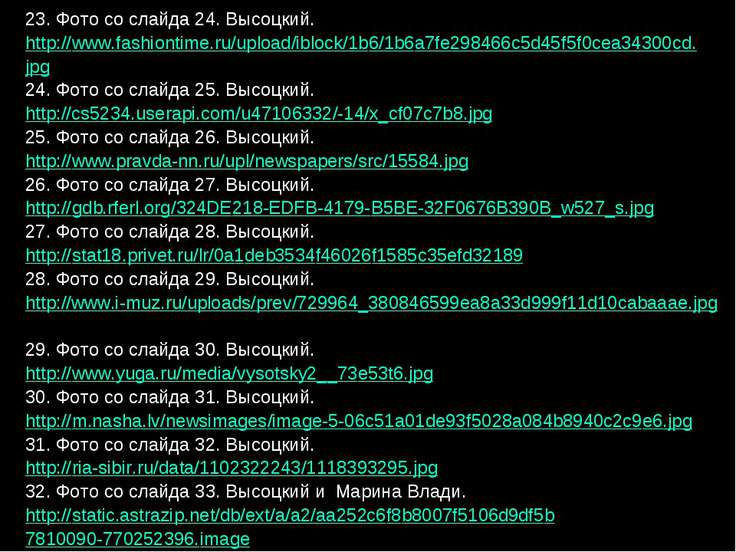 23. Фото со слайда 24. Высоцкий. http://www.fashiontime.ru/upload/iblock/1b6/...