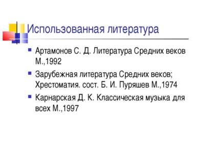 Использованная литература Артамонов С. Д. Литература Средних веков М.,1992 За...