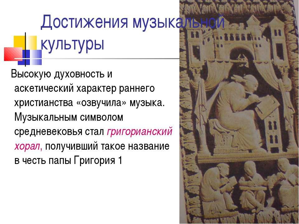 Высокую духовность и аскетический характер раннего христианства «озвучила» му...