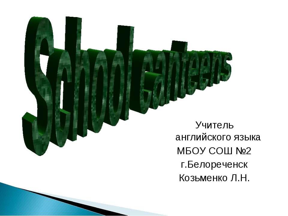 Учитель английского языка МБОУ СОШ №2 г.Белореченск Козьменко Л.Н.