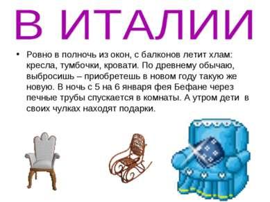 Ровно в полночь из окон, с балконов летит хлам: кресла, тумбочки, кровати. По...