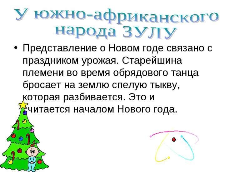 Представление о Новом годе связано с праздником урожая. Старейшина племени во...