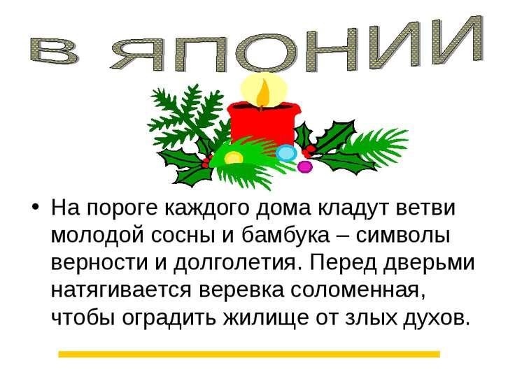 На пороге каждого дома кладут ветви молодой сосны и бамбука – символы верност...