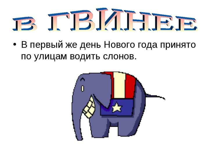 В первый же день Нового года принято по улицам водить слонов.