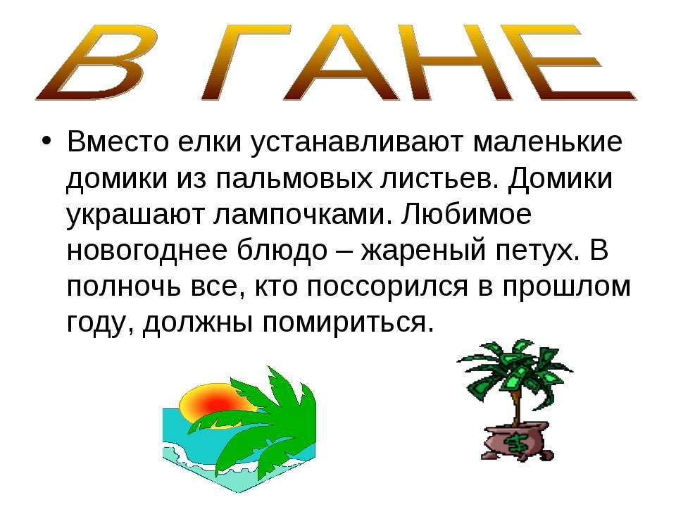 Вместо елки устанавливают маленькие домики из пальмовых листьев. Домики украш...
