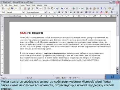 Writer является свободным аналогом собственнического Microsoft Word. Writer т...