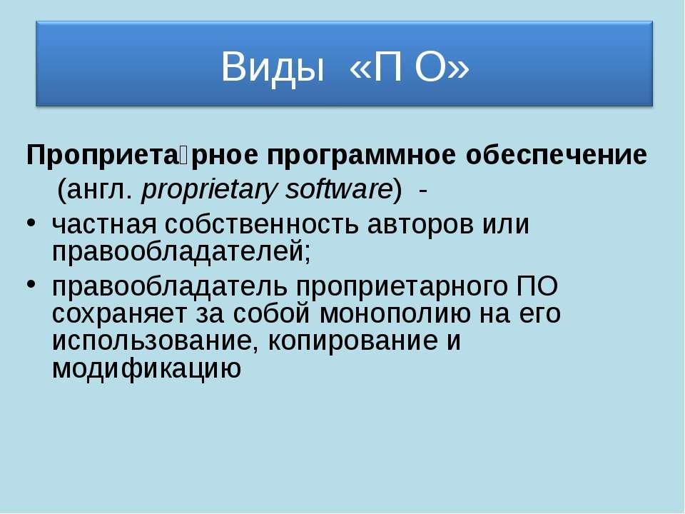 Проприета рное программное обеспечение (англ.proprietary software) - частн...