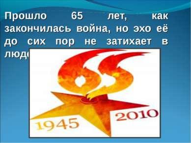 Прошло 65 лет, как закончилась война, но эхо её до сих пор не затихает в людс...