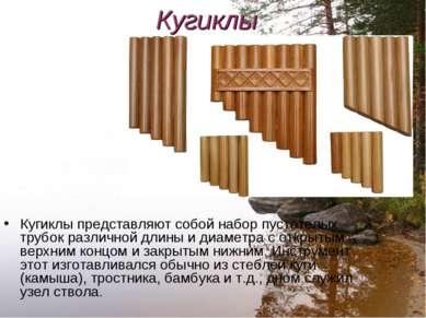 Кугиклы Кугиклы представляют собой набор пустотелых трубок различной длины и ...