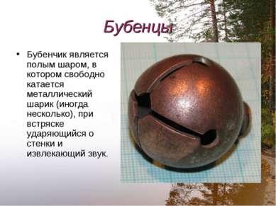 Бубенцы Бубенчик является полым шаром, в котором свободно катается металличес...
