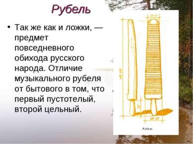 Рубель Так же как и ложки, — предмет повседневного обихода русского народа. О...