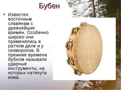 Бубен Известен восточным славянам с древнейших времён. Особенно широко они пр...