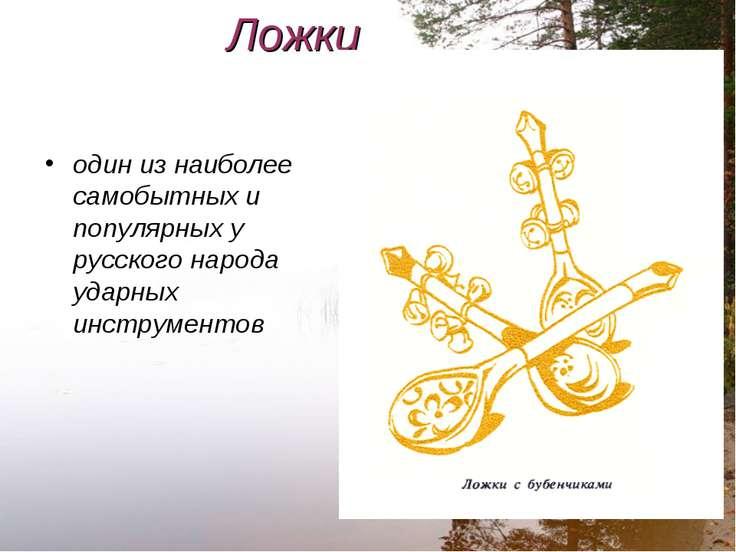 Ложки один из наиболее самобытных и популярных у русского народа ударных инст...