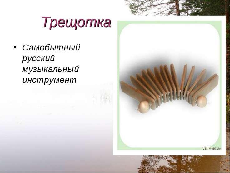 Трещотка Самобытный русский музыкальный инструмент