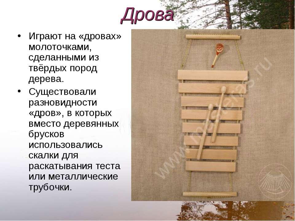 Дрова Играют на «дровах» молоточками, сделанными из твёрдых пород дерева. Сущ...