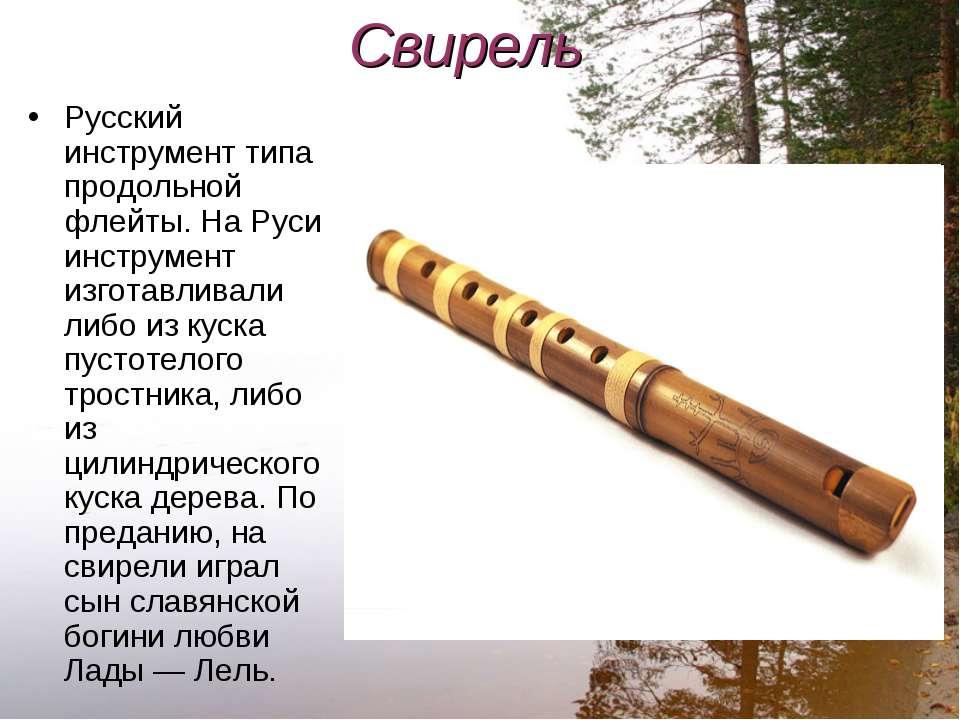 Свирель Русский инструмент типа продольной флейты. На Руси инструмент изготав...