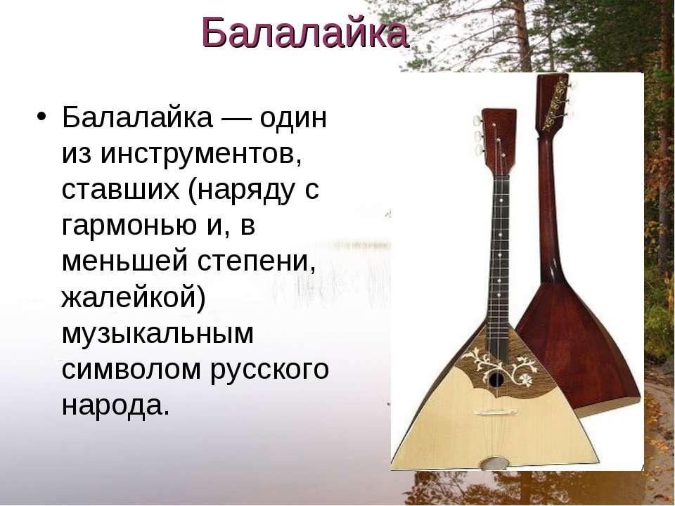 Балалайка Балалайка — один из инструментов, ставших (наряду с гармонью и, в м...