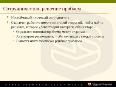 Сотрудничество, решение проблем Настойчивый и готовый сотрудничать Старается ...