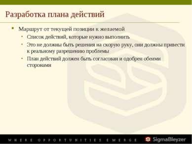Разработка плана действий Маршрут от текущей позиции к желаемой Список действ...