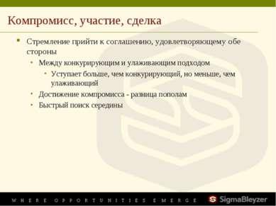 Компромисс, участие, сделка Стремление прийти к соглашению, удовлетворяющему ...