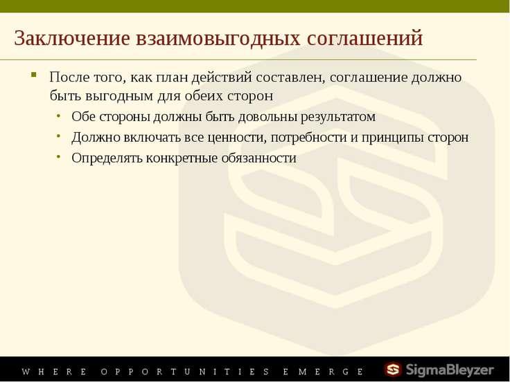 Заключение взаимовыгодных соглашений После того, как план действий составлен,...