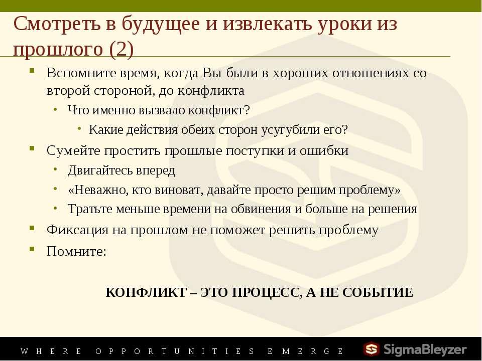 Смотреть в будущее и извлекать уроки из прошлого (2) Вспомните время, когда В...