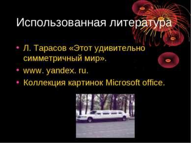 Использованная литература Л. Тарасов «Этот удивительно симметричный мир». www...