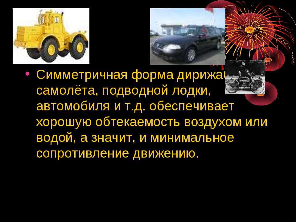 Симметричная форма дирижабля, самолёта, подводной лодки, автомобиля и т.д. об...