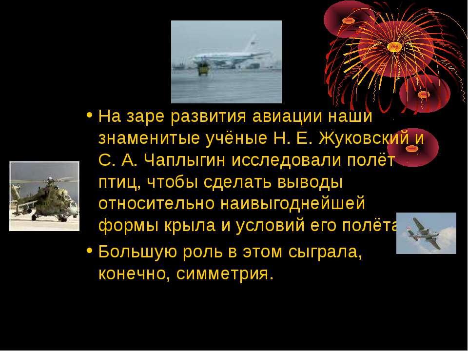 На заре развития авиации наши знаменитые учёные Н. Е. Жуковский и С. А. Чаплы...