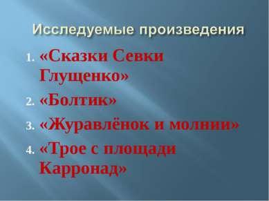 «Сказки Севки Глущенко» «Болтик» «Журавлёнок и молнии» «Трое с площади Карронад»