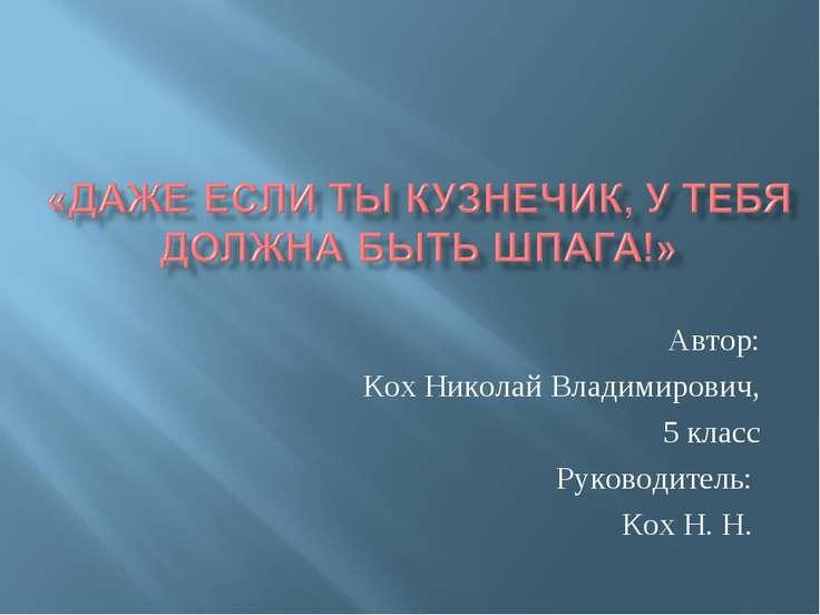 Автор: Кох Николай Владимирович, 5 класс Руководитель: Кох Н. Н.