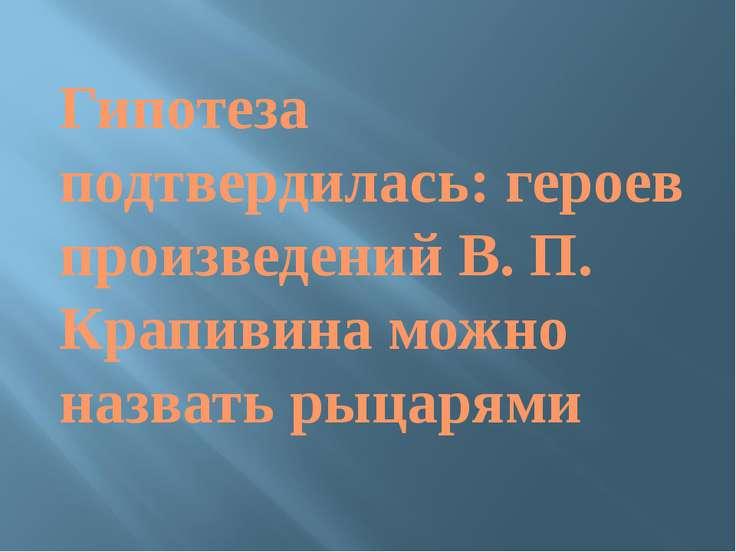 Гипотеза подтвердилась: героев произведений В. П. Крапивина можно назвать рыц...