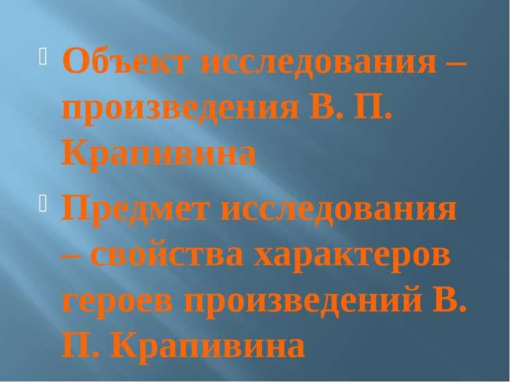 Объект исследования – произведения В. П. Крапивина Предмет исследования – сво...