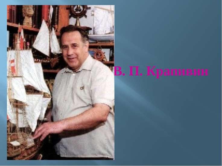 В. П. Крапивин