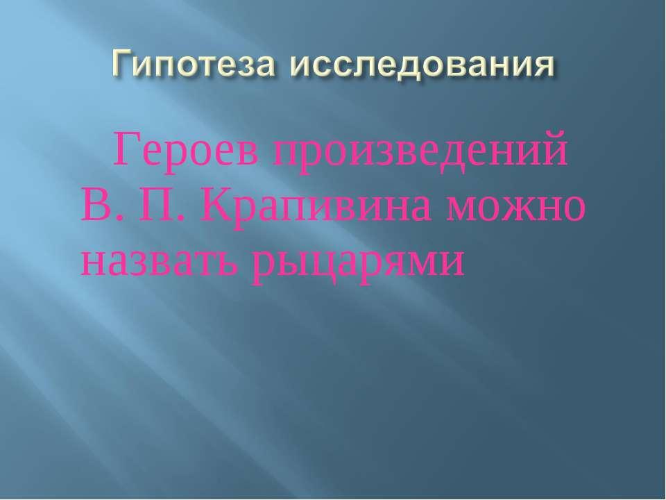 Героев произведений В. П. Крапивина можно назвать рыцарями