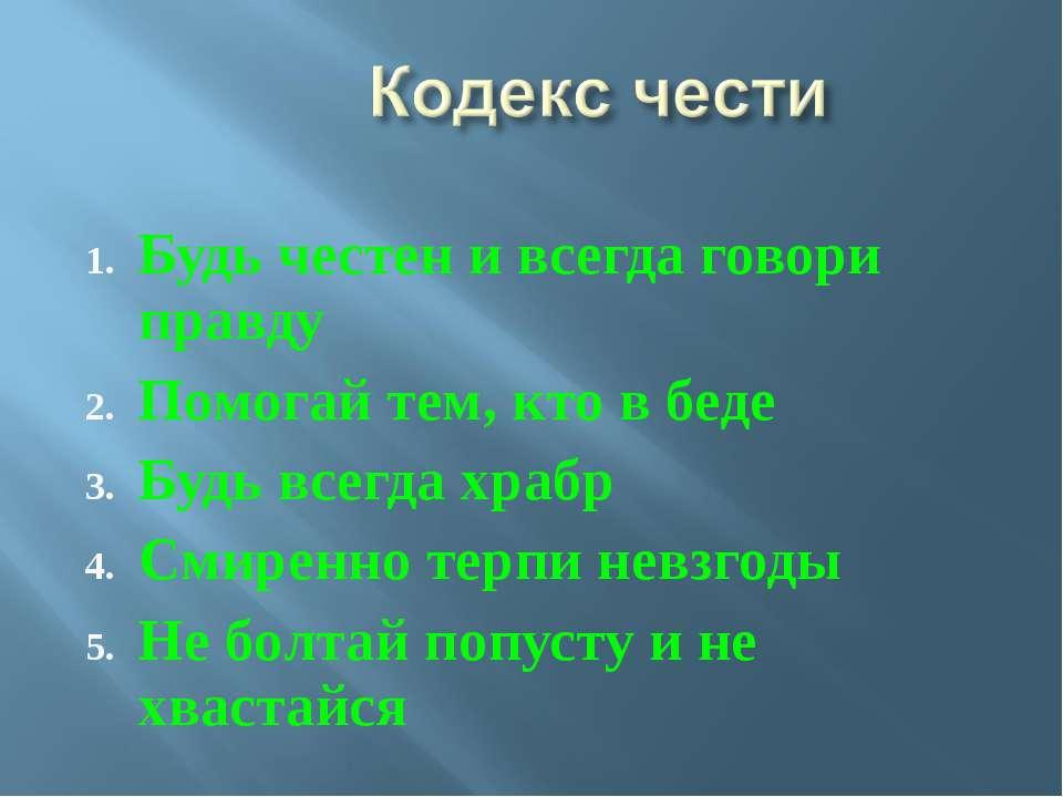 Будь честен и всегда говори правду Помогай тем, кто в беде Будь всегда храбр ...