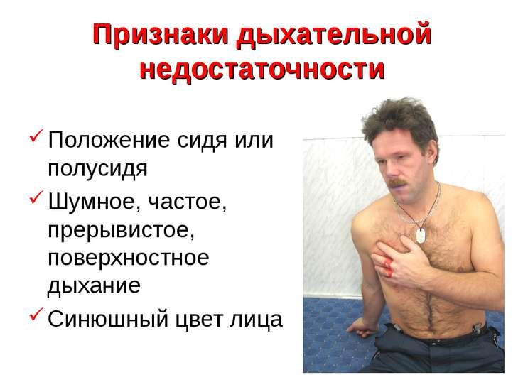 Признаки дыхательной недостаточности Положение сидя или полусидя Шумное, част...